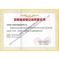安徽省诚信企业荣誉证书