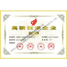 安徽省高新技术企业证书