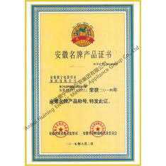 安徽省名牌产品证书控制竞博游戏