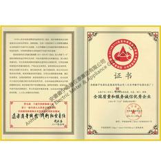 全国质量和服务诚信优秀企业证书