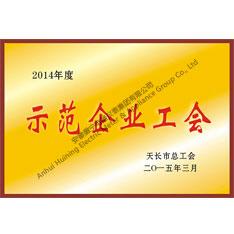 天长市示范企业工会