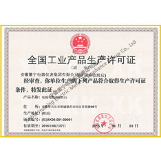 National industrial products production license (copy)
