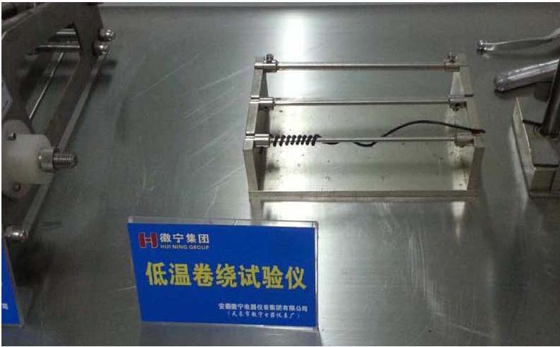 低温卷绕试验仪