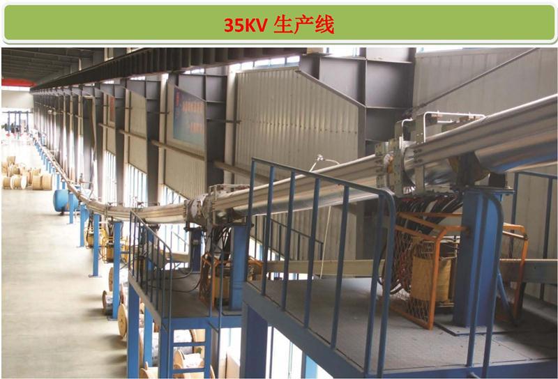 35KV生产线