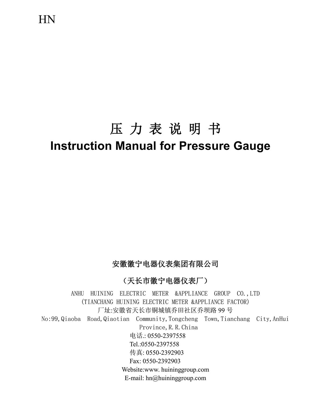 压力表中英文说明书0000.jpg
