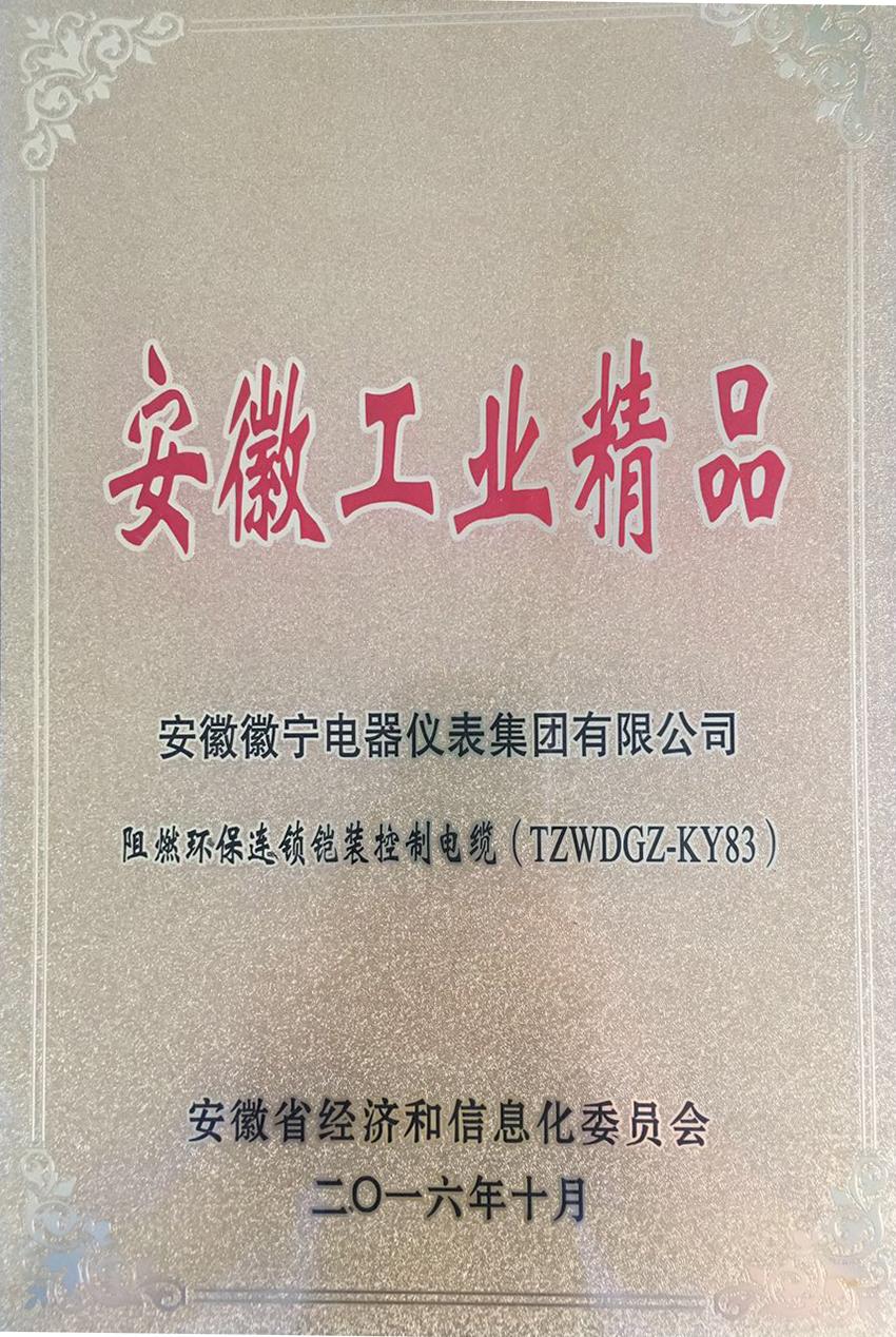 安徽工业精品