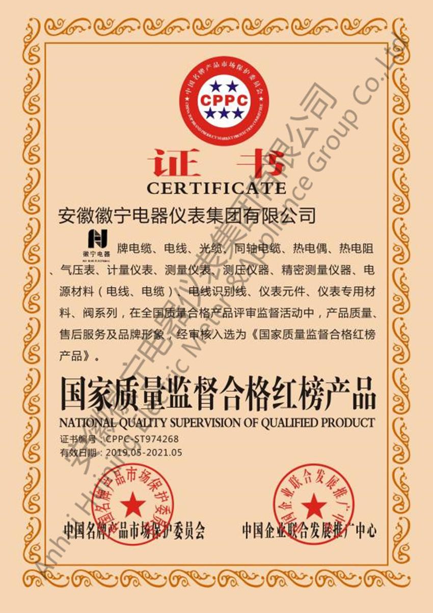 国家质量监督合格红榜产品(JT)