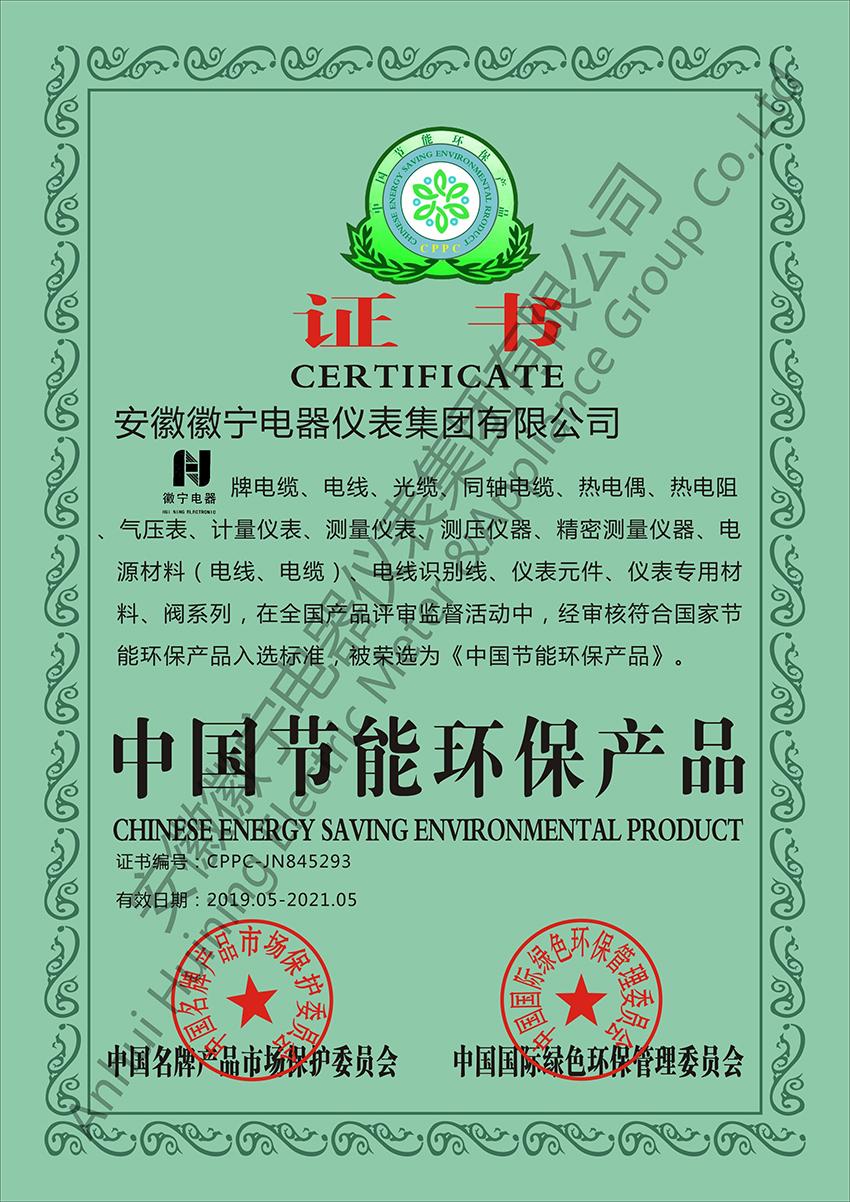 节能环保产品(JT)