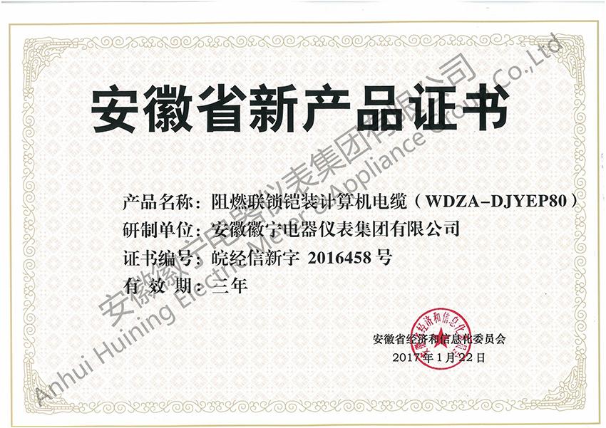 阻燃联锁铠装计算机雷火电竞app ios(WDZA-DJYEP80)