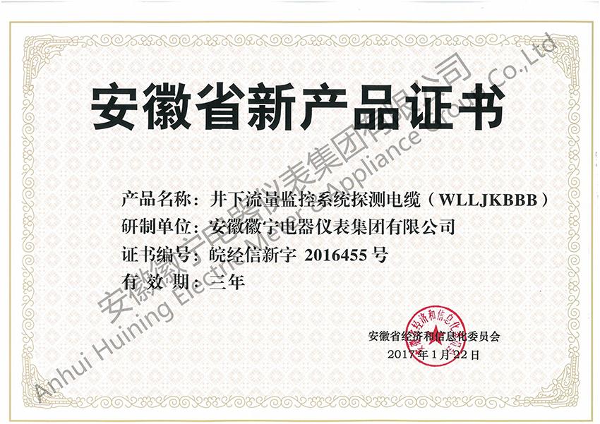 井下流量监控系统探测雷火电竞app ios(WLLJKBBB)