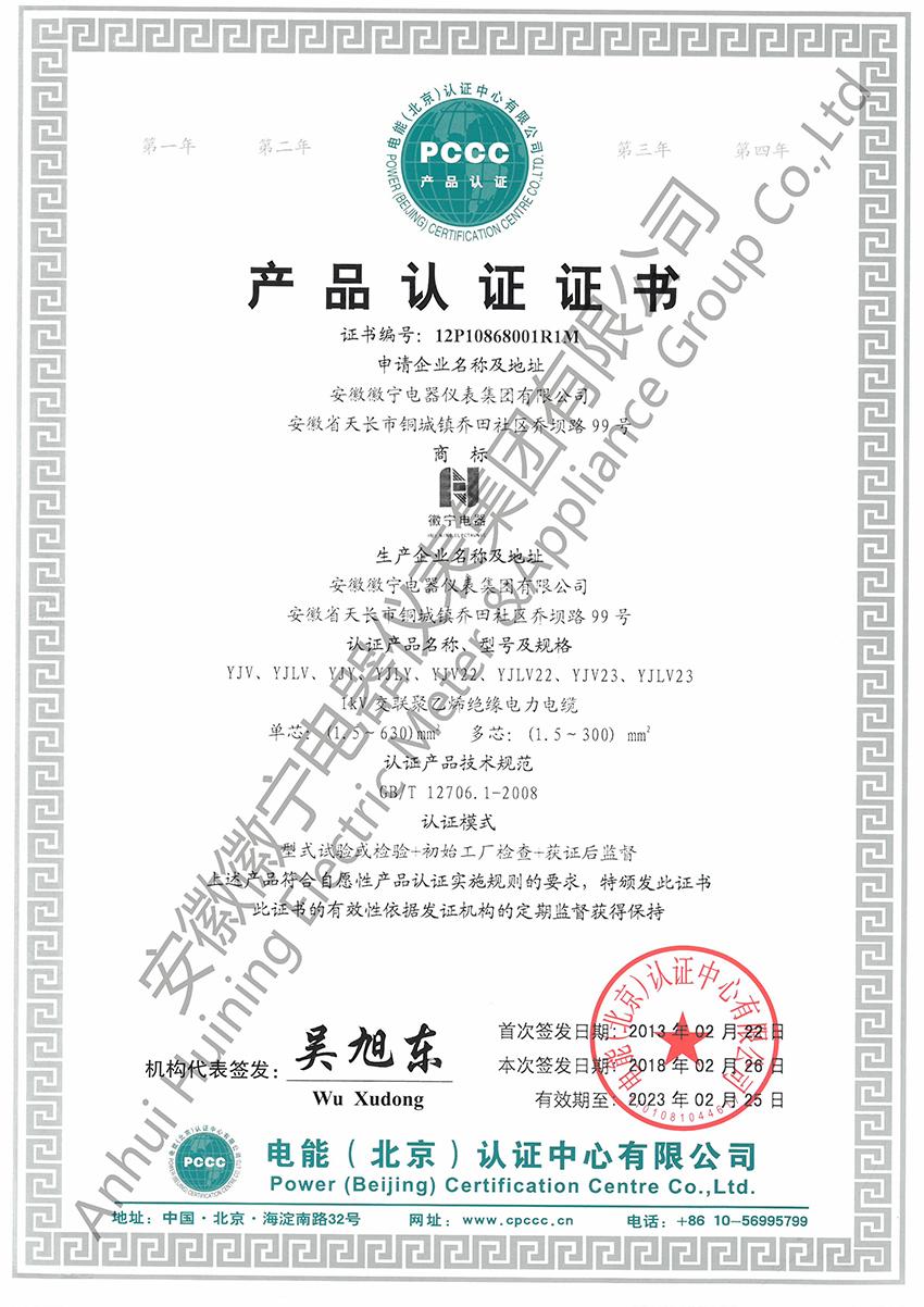 产品系列PCCC认证