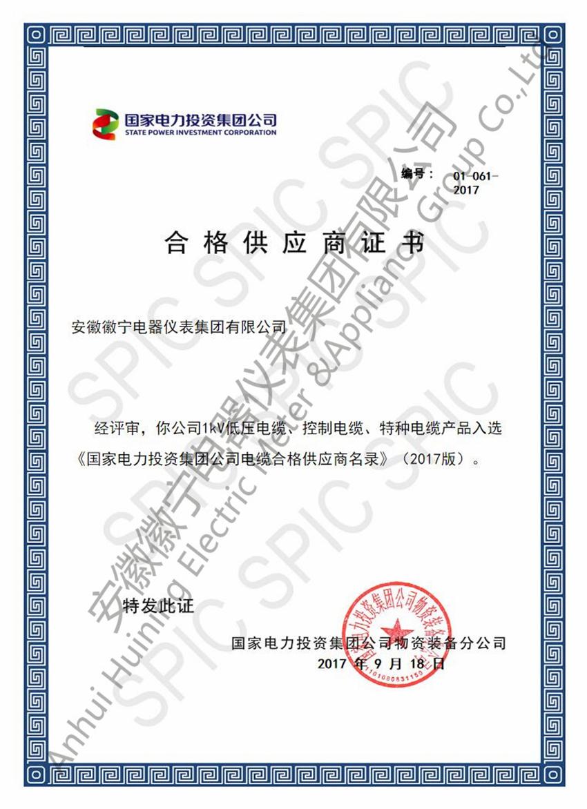 国家电力投资集团供应商证书