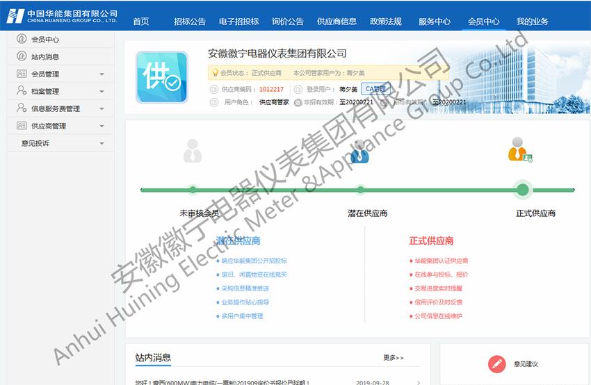中国华能供应商证书